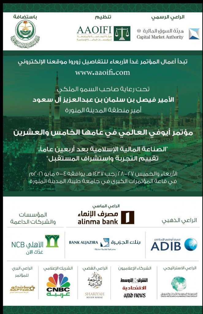 Madinah Conference Ad-Tuesday-3-May